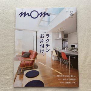 「mom」vol.349. 5月号2020